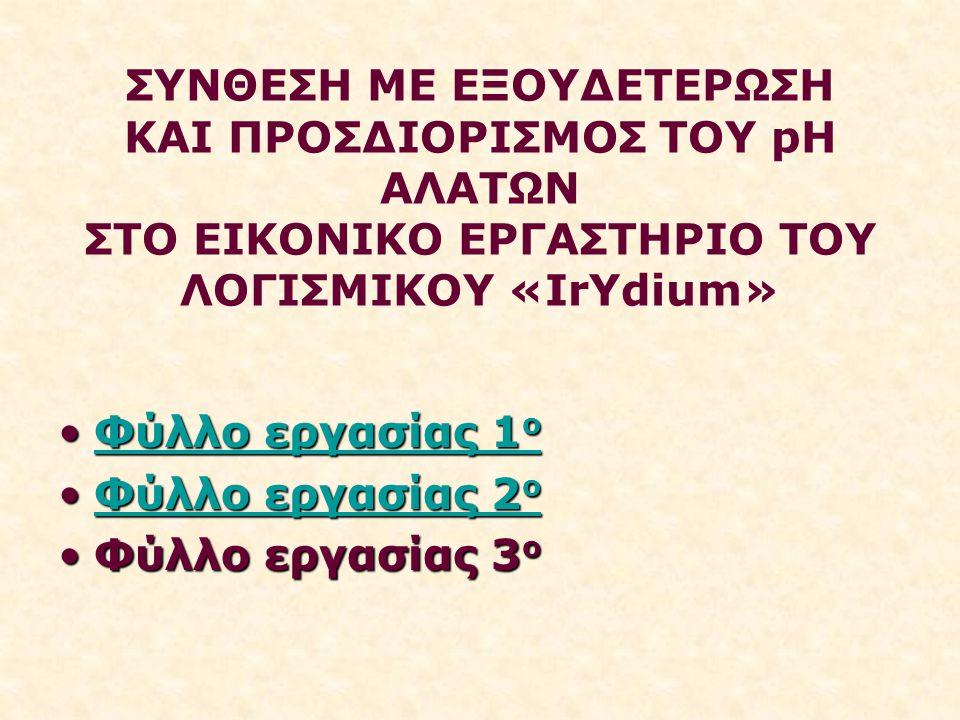 ΣΥΝΘΕΣΗ ΜΕ ΕΞΟΥΔΕΤΕΡΩΣΗ ΚΑΙ ΠΡΟΣΔΙΟΡΙΣΜΟΣ ΤΟΥ pH ΑΛΑΤΩΝ ΣΤΟ ΕΙΚΟΝΙΚΟ ΕΡΓΑΣΤΗΡΙΟ ΤΟΥ ΛΟΓΙΣΜΙΚΟΥ «IrYdium»