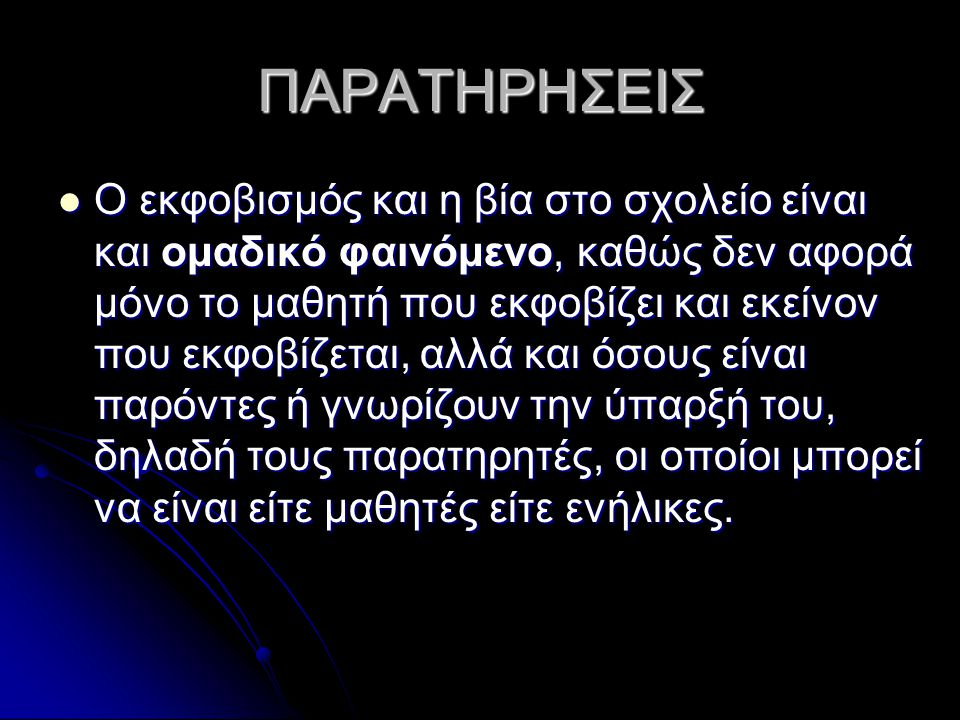 ΠΑΡΑΤΗΡΗΣΕΙΣ