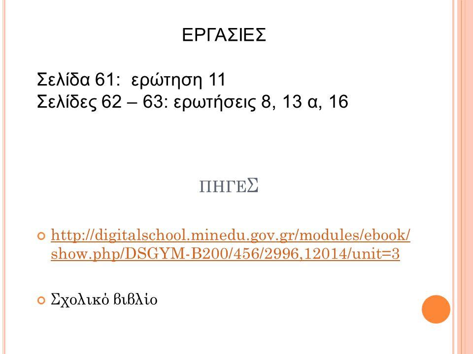 πηγεΣ ΕΡΓΑΣΙΕΣ Σελίδα 61: ερώτηση 11