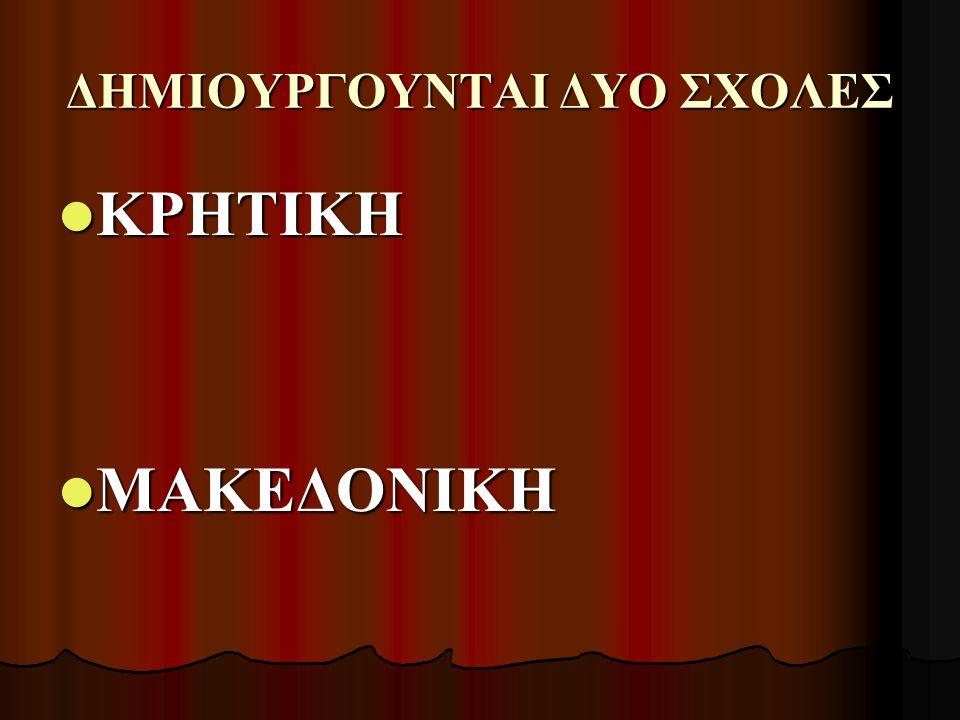 ΔΗΜΙΟΥΡΓΟΥΝΤΑΙ ΔΥΟ ΣΧΟΛΕΣ