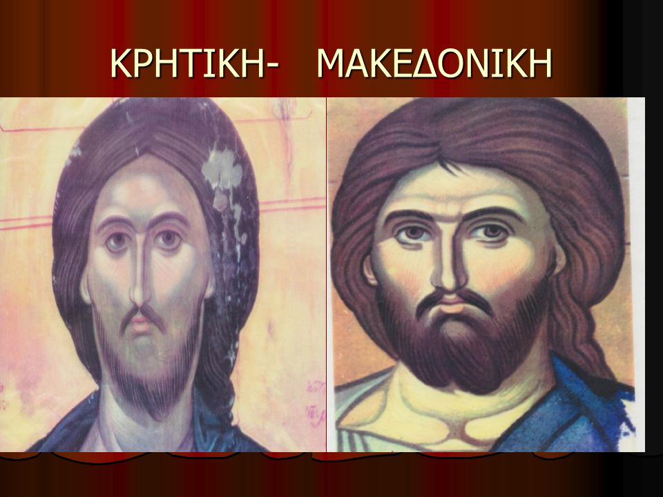 ΚΡΗΤΙΚΗ- ΜΑΚΕΔΟΝΙΚΗ