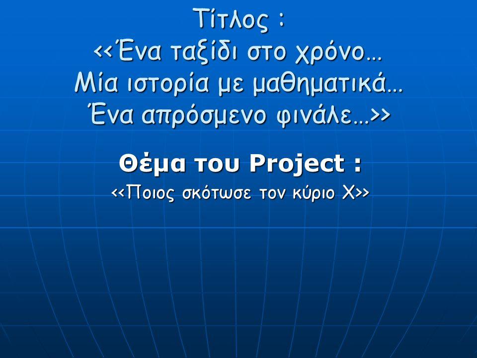 Θέμα του Project : <<Ποιος σκότωσε τον κύριο Χ>>
