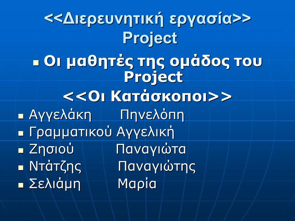 <<Διερευνητική εργασία>> Project