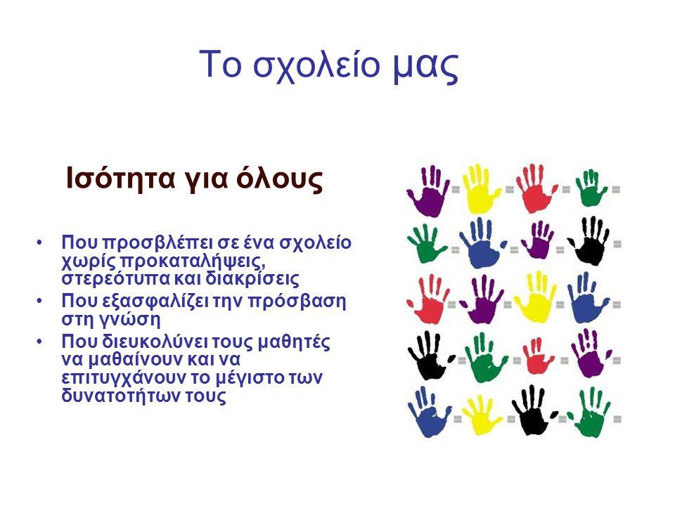 Το σχολείο μας Ισότητα για όλους