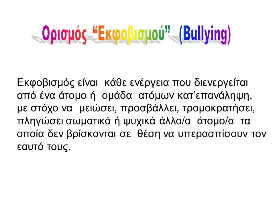 Ορισμός Εκφοβισμού (Bullying)