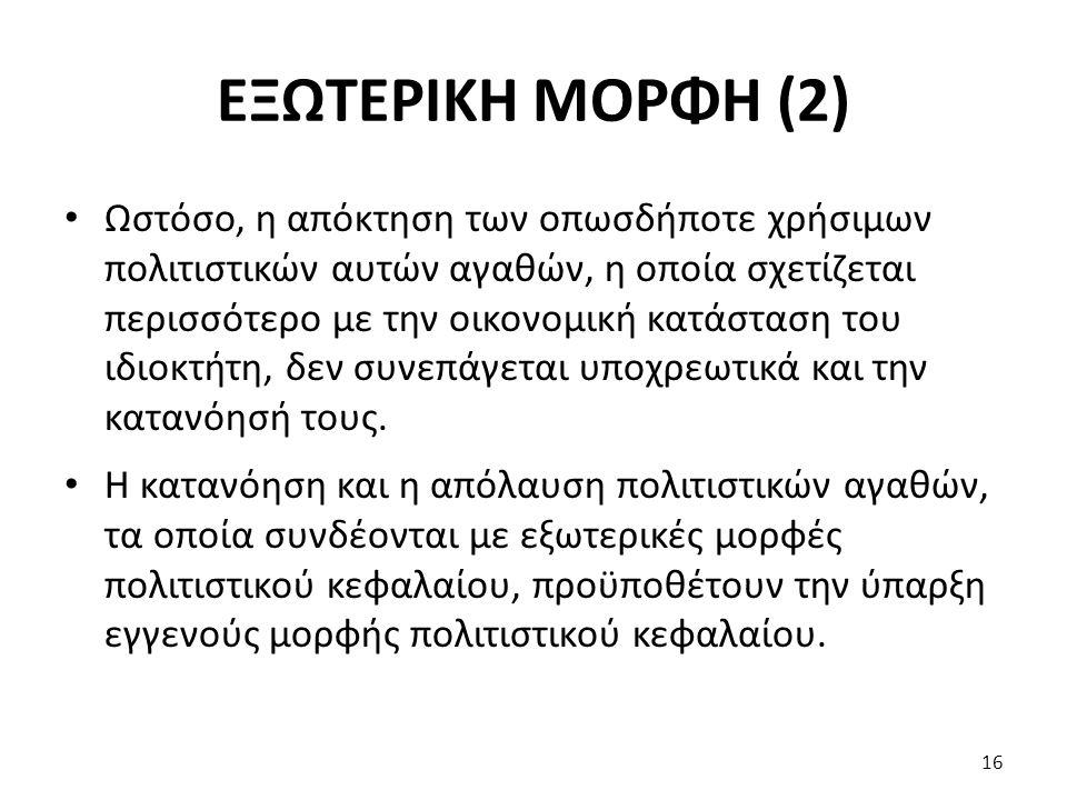 ΕΞΩΤΕΡΙΚΗ ΜΟΡΦΗ (2)
