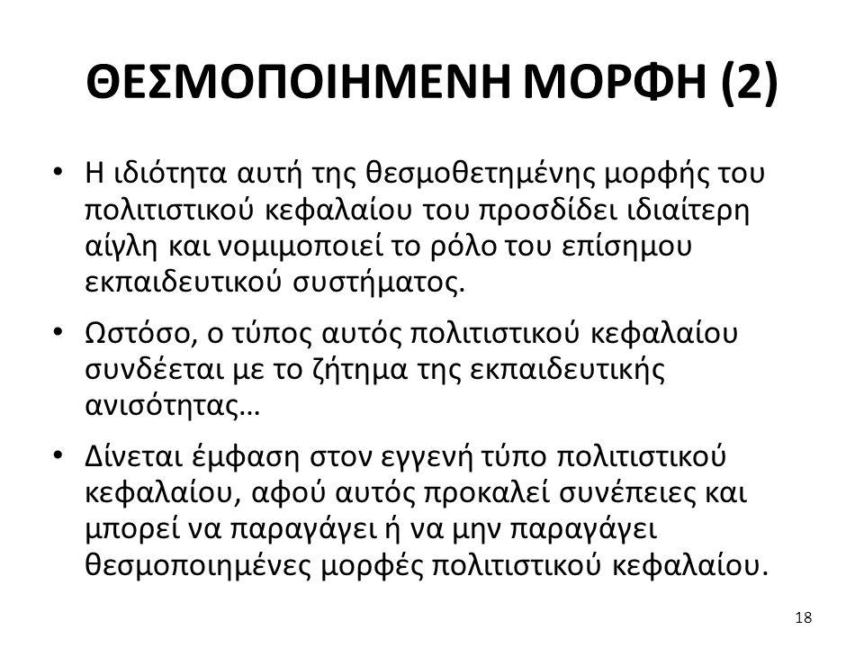 ΘΕΣΜΟΠΟΙΗΜΕΝΗ ΜΟΡΦΗ (2)