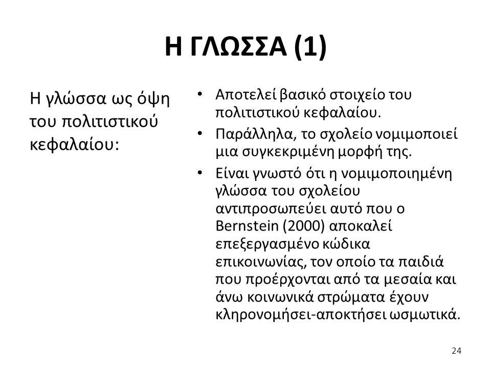 Η ΓΛΩΣΣΑ (1) Η γλώσσα ως όψη του πολιτιστικού κεφαλαίου: