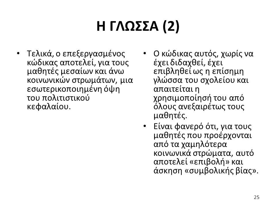 Η ΓΛΩΣΣΑ (2)