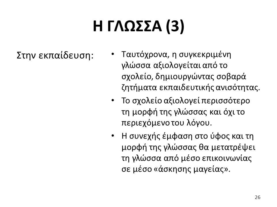 Η ΓΛΩΣΣΑ (3) Στην εκπαίδευση: