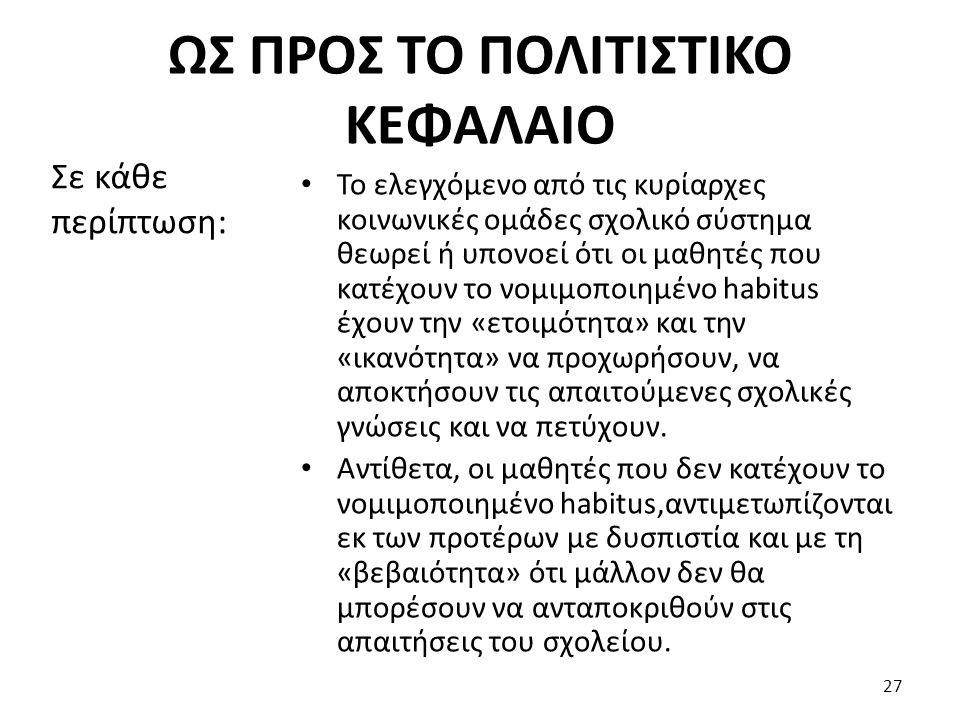 ΩΣ ΠΡΟΣ ΤΟ ΠΟΛΙΤΙΣΤΙΚΟ ΚΕΦΑΛΑΙΟ