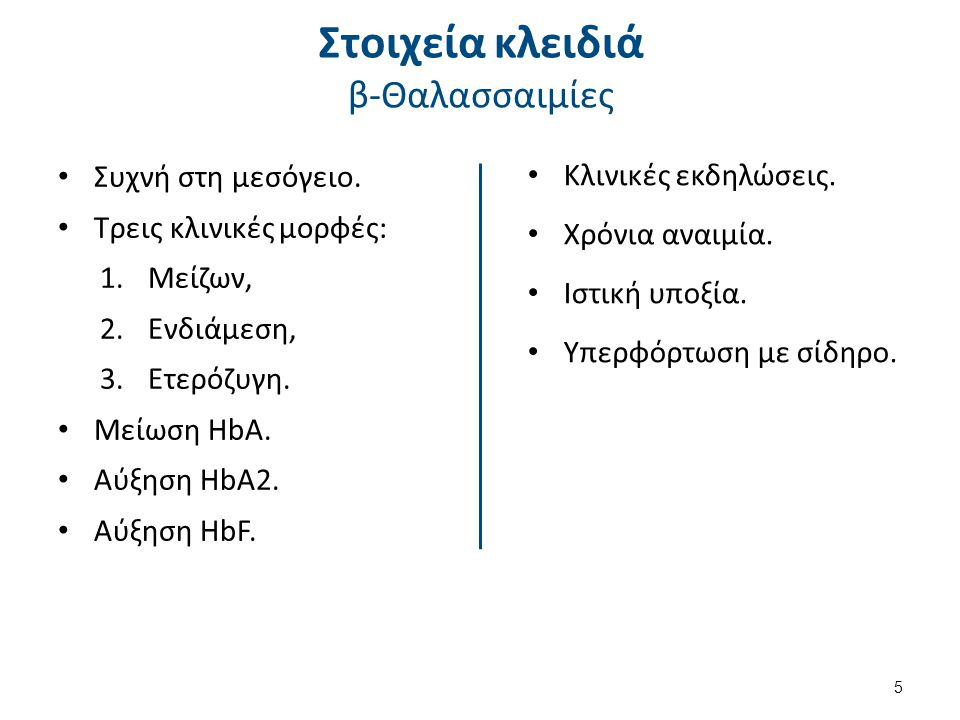 Επιδημιολογία β-Θαλασσαιμίες