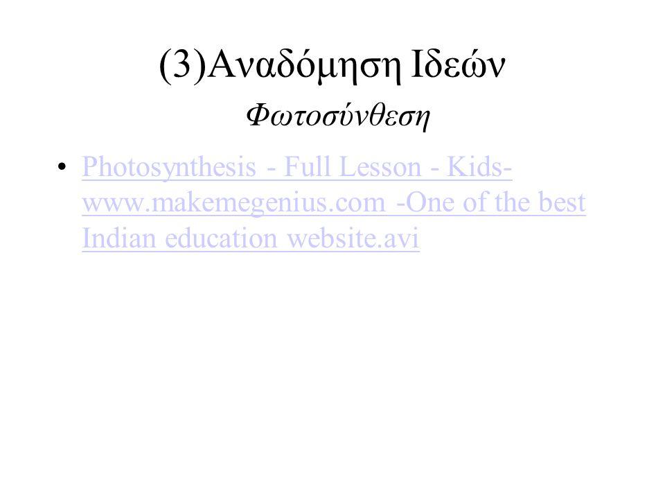 (3)Αναδόμηση Ιδεών Φωτοσύνθεση