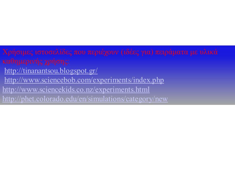 Χρήσιμες ιστοσελίδες που περιέχουν (ιδέες για) πειράματα με υλικά καθημερινής χρήσης: