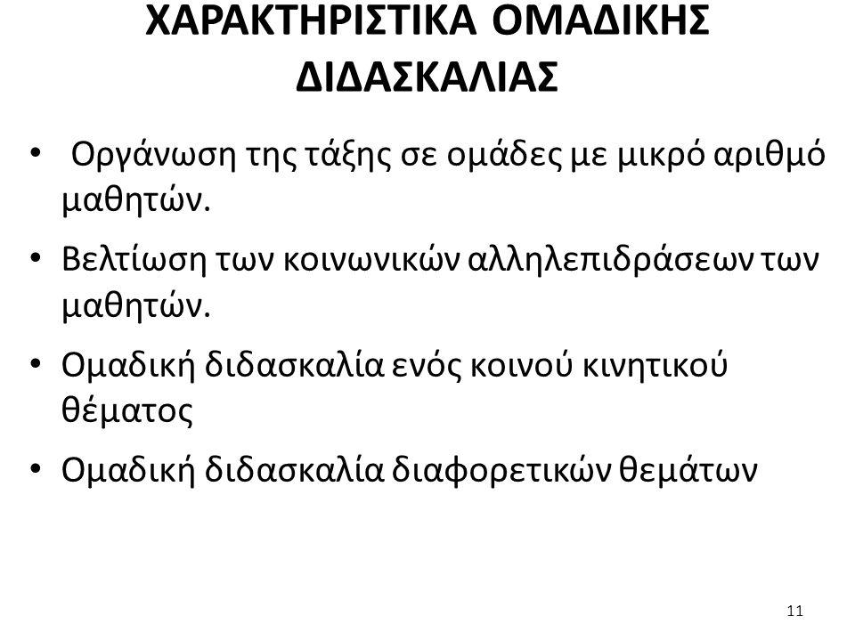 ΧΑΡΑΚΤΗΡΙΣΤΙΚΑ ΟΜΑΔΙΚΗΣ ΔΙΔΑΣΚΑΛΙΑΣ