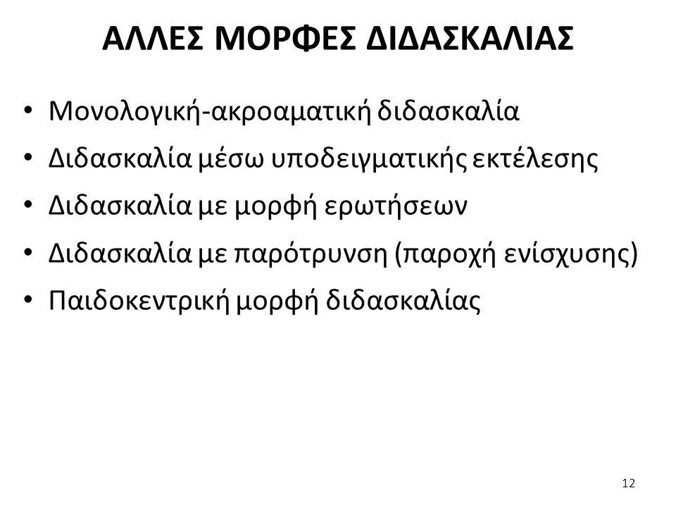 ΑΛΛΕΣ ΜΟΡΦΕΣ ΔΙΔΑΣΚΑΛΙΑΣ