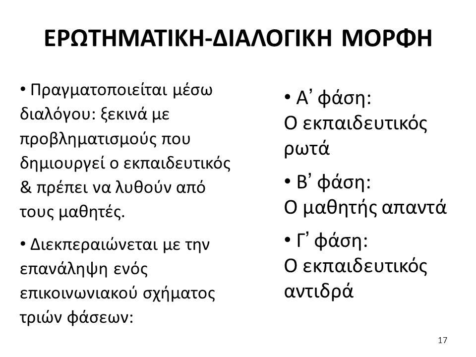 ΕΡΩΤΗΜΑΤΙΚΗ-ΔΙΑΛΟΓΙΚΗ ΜΟΡΦΗ