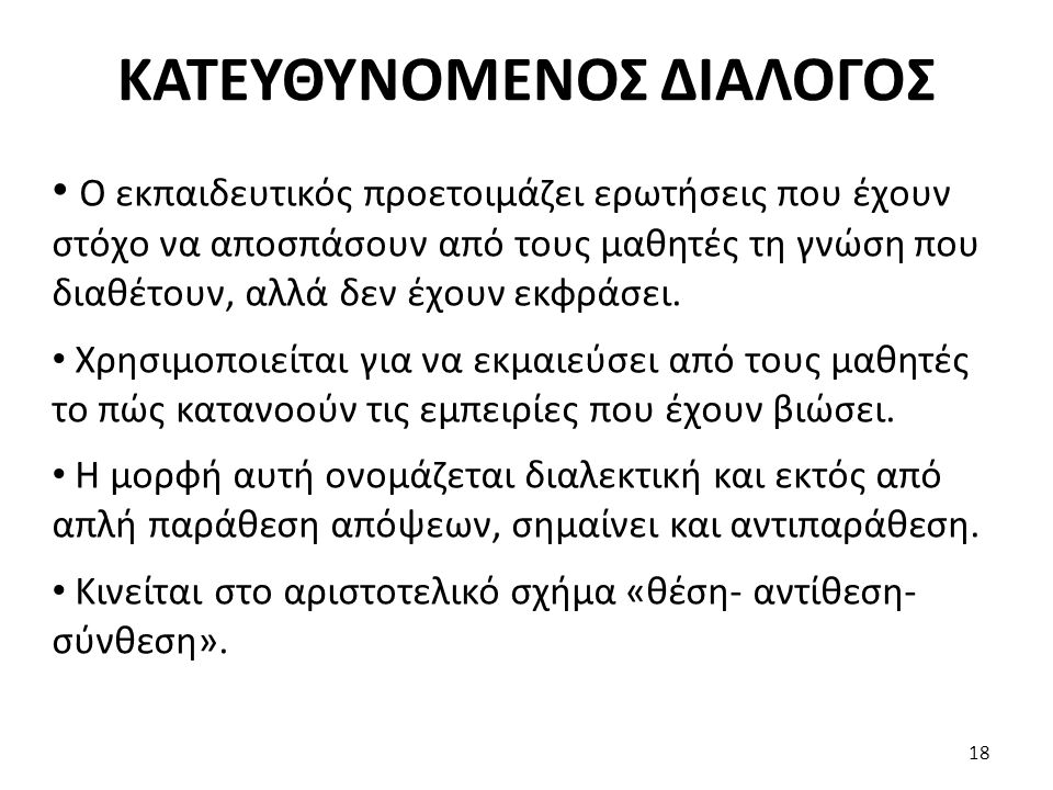 ΚΑΤΕΥΘΥΝΟΜΕΝΟΣ ΔΙΑΛΟΓΟΣ