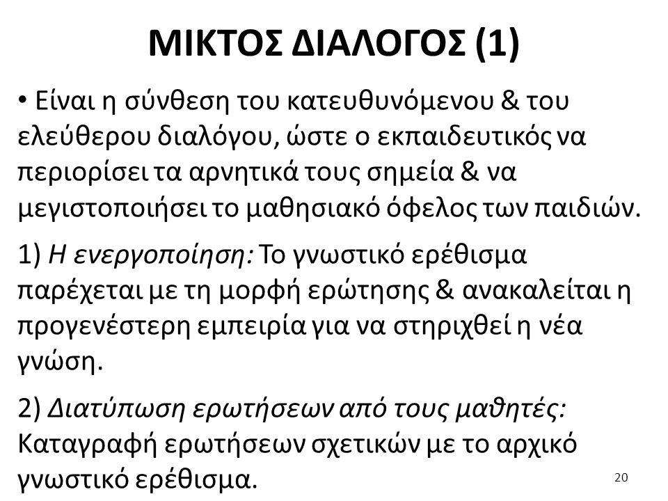 ΜΙΚΤΟΣ ΔΙΑΛΟΓΟΣ (1)