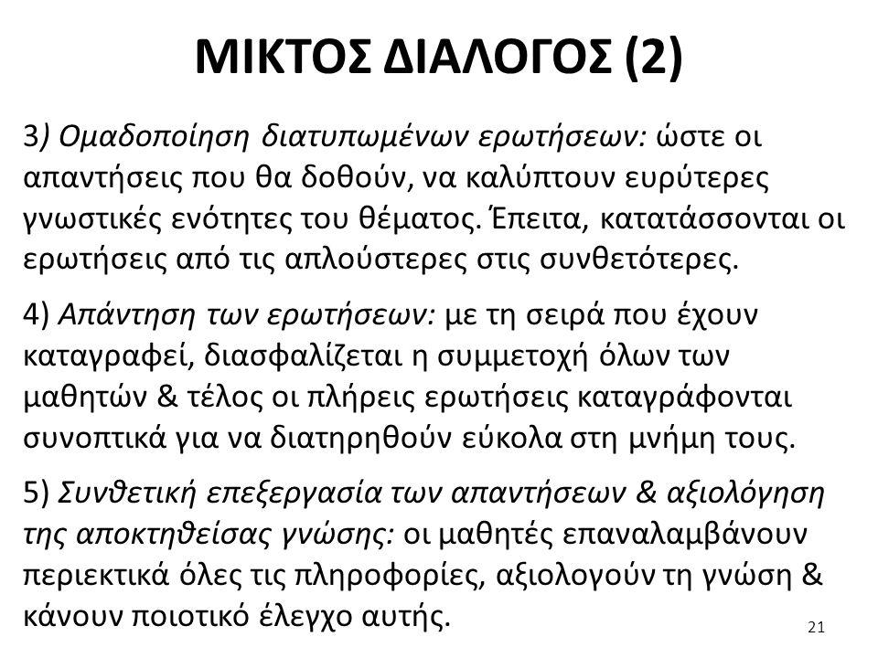 ΜΙΚΤΟΣ ΔΙΑΛΟΓΟΣ (2)
