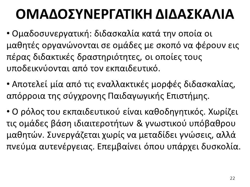 ΟΜΑΔΟΣΥΝΕΡΓΑΤΙΚΗ ΔΙΔΑΣΚΑΛΙΑ