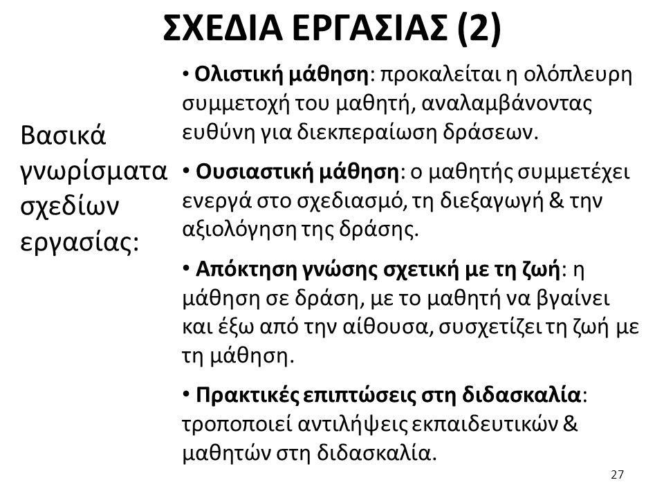 ΣΧΕΔΙΑ ΕΡΓΑΣΙΑΣ (2) Βασικά γνωρίσματα σχεδίων εργασίας: