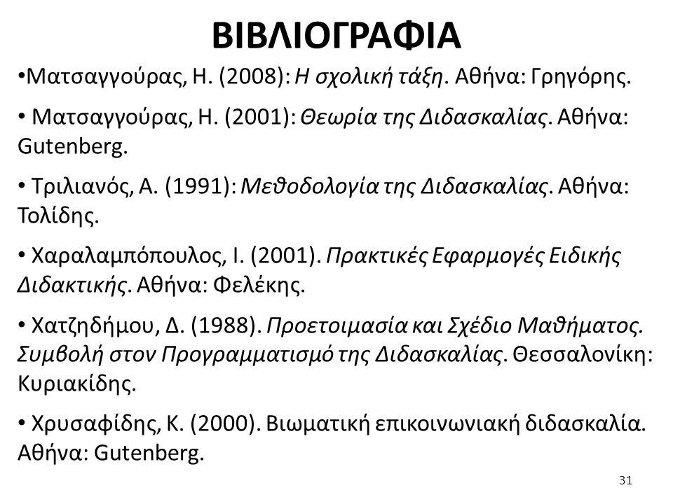 ΒΙΒΛΙΟΓΡΑΦΙΑ Ματσαγγούρας, Η. (2008): Η σχολική τάξη. Αθήνα: Γρηγόρης.