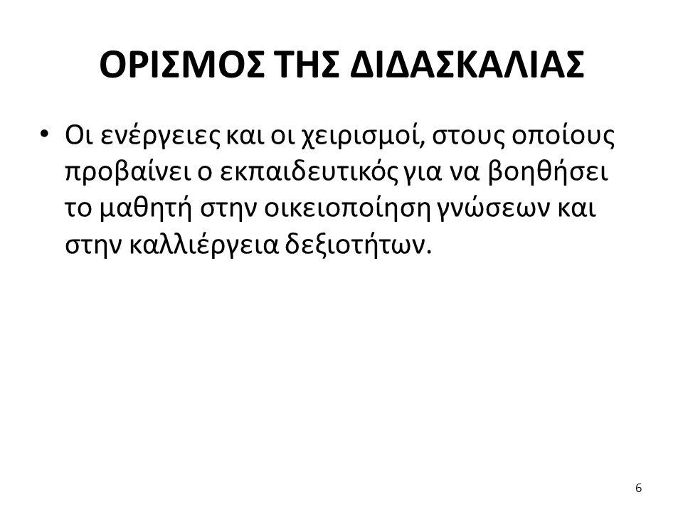 ΟΡΙΣΜΟΣ ΤΗΣ ΔΙΔΑΣΚΑΛΙΑΣ
