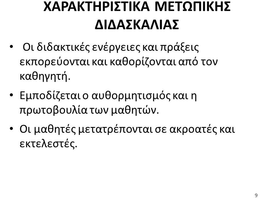 ΧΑΡΑΚΤΗΡΙΣΤΙΚΑ ΜΕΤΩΠΙΚΗΣ ΔΙΔΑΣΚΑΛΙΑΣ