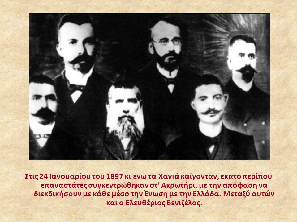 Στις 24 Ιανουαρίου του 1897 κι ενώ τα Χανιά καίγονταν, εκατό περίπου επαναστάτες συγκεντρώθηκαν στ' Ακρωτήρι, με την απόφαση να διεκδικήσουν με κάθε μέσο την Ένωση με την Ελλάδα.