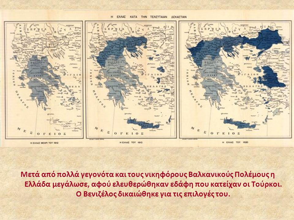 Μετά από πολλά γεγονότα και τους νικηφόρους Βαλκανικούς Πολέμους η Ελλάδα μεγάλωσε, αφού ελευθερώθηκαν εδάφη που κατείχαν οι Τούρκοι.