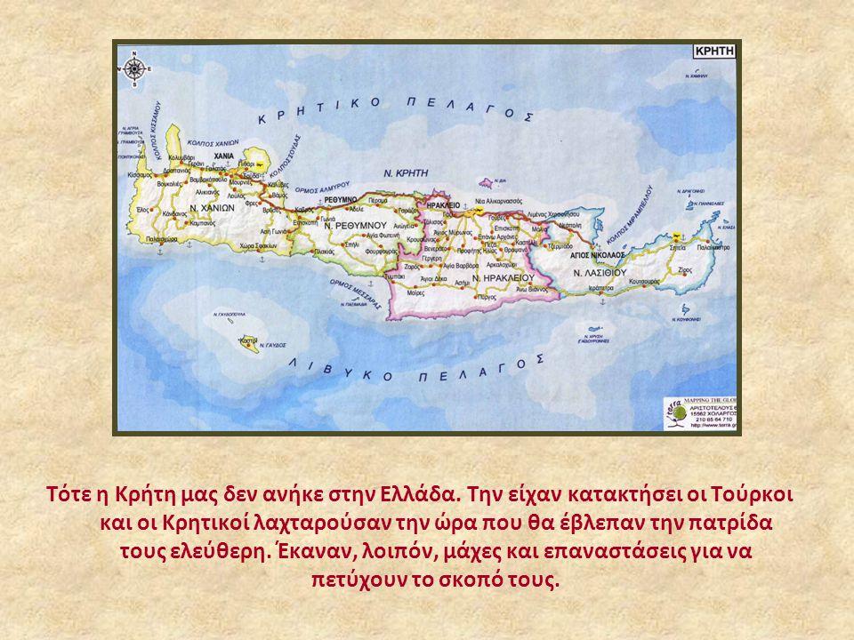 Τότε η Κρήτη μας δεν ανήκε στην Ελλάδα