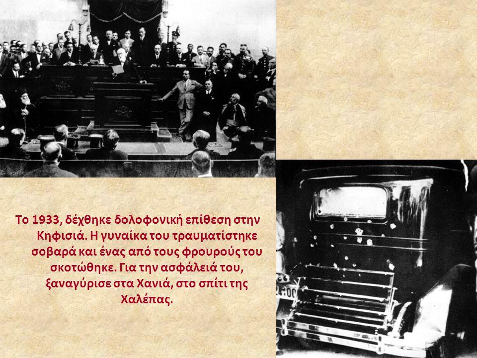Το 1933, δέχθηκε δολοφονική επίθεση στην Κηφισιά