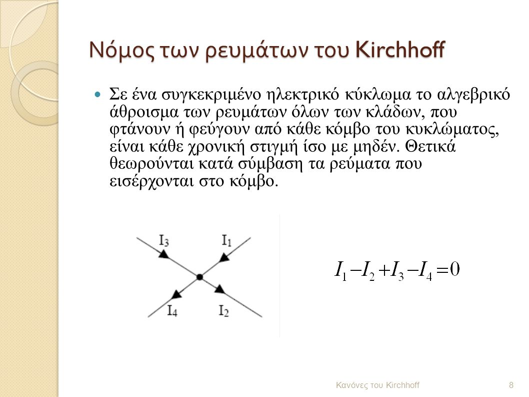 Νόμος των ρευμάτων του Kirchhoff