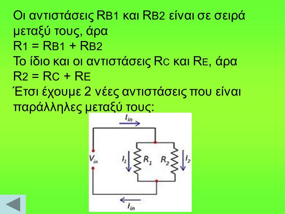 Oι αντιστάσεις RB1 και RB2 είναι σε σειρά μεταξύ τους, άρα