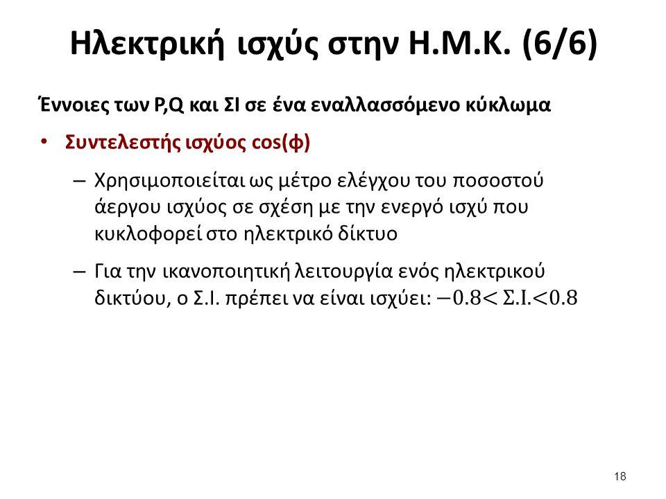 Μεθοδολογία επίλυσης κυκλώματος στην Η.Μ.Κ. (1/2)