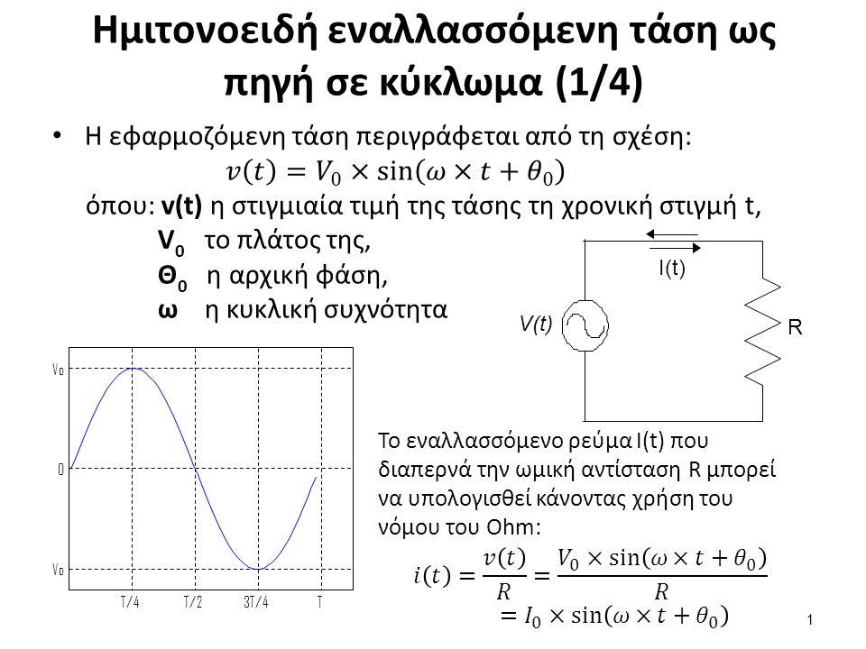 Ημιτονοειδή εναλλασσόμενη τάση ως πηγή σε κύκλωμα (2/4)