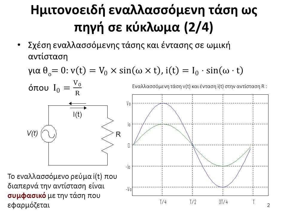 Ημιτονοειδή εναλλασσόμενη τάση ως πηγή σε κύκλωμα (3/4)