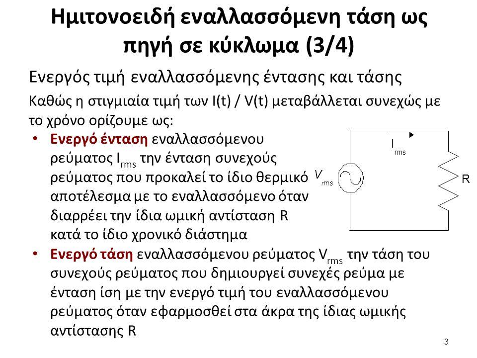 Ημιτονοειδή εναλλασσόμενη τάση ως πηγή σε κύκλωμα (4/4)