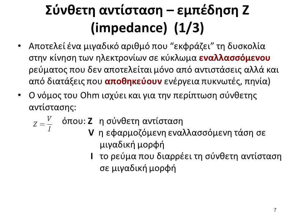 Σύνθετη αντίσταση – εμπέδηση Ζ (impedance) (2/3)