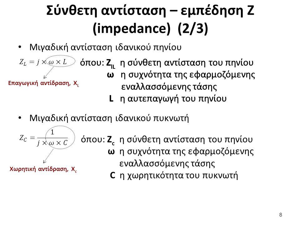 Σύνθετη αντίσταση – εμπέδηση Ζ (impedance) (3/3)