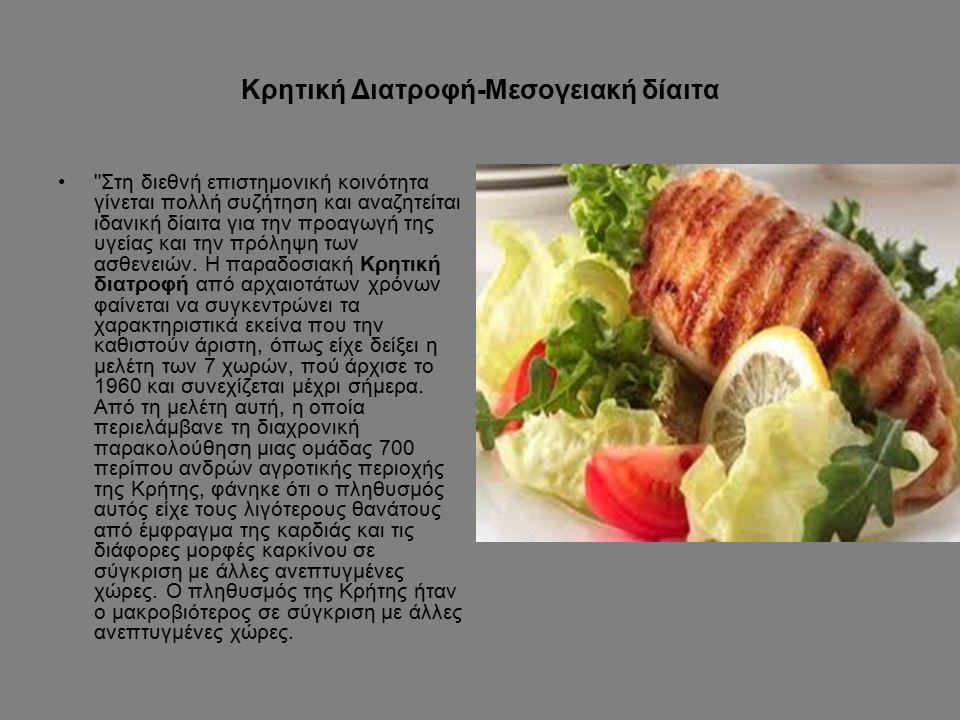 Κρητική Διατροφή-Μεσογειακή δίαιτα