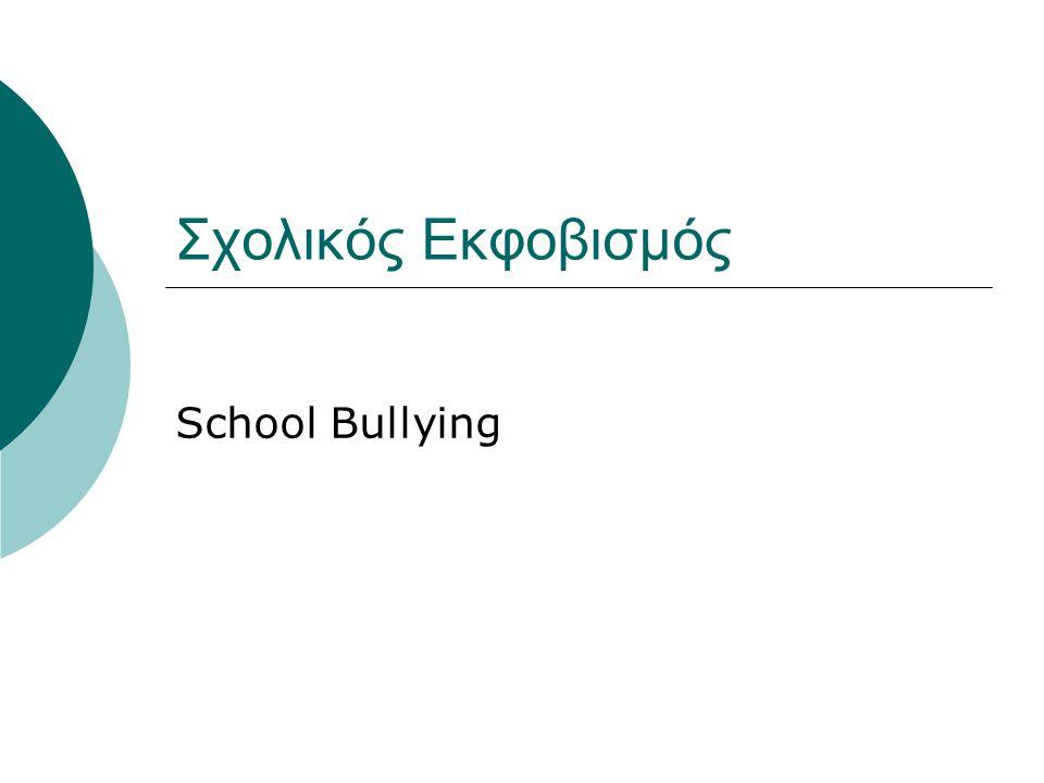 Σχολικός Εκφοβισμός School Bullying