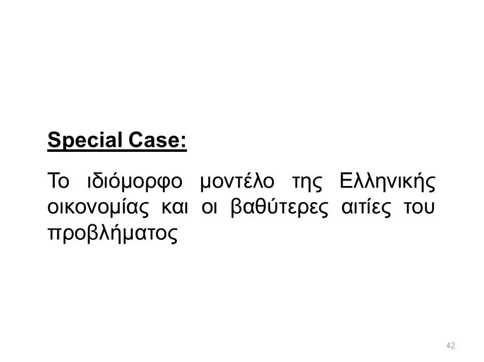 Special Case: Το ιδιόμορφο μοντέλο της Ελληνικής οικονομίας και οι βαθύτερες αιτίες του προβλήματος