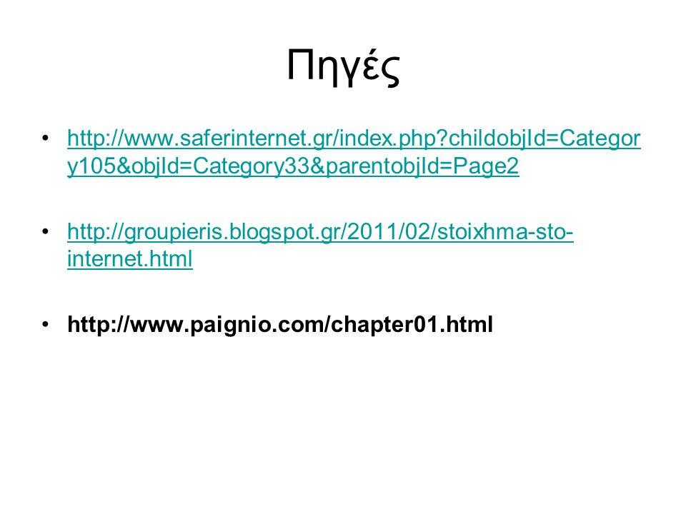 Πηγές http://www.saferinternet.gr/index.php childobjId=Category105&objId=Category33&parentobjId=Page2.