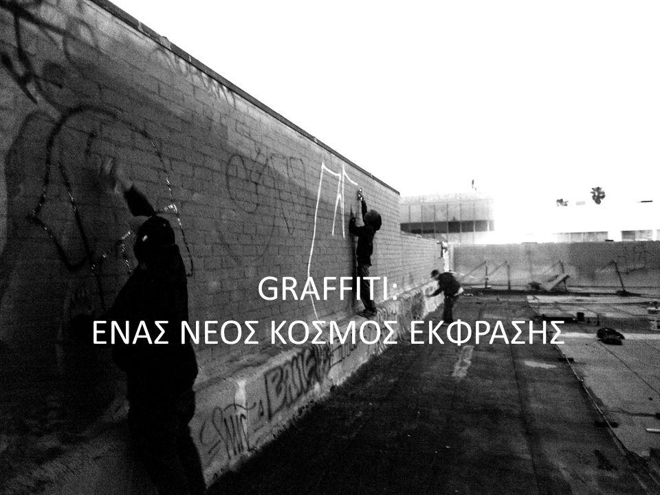 GRAFFITI: ΕΝΑΣ ΝΕΟΣ ΚΟΣΜΟΣ ΕΚΦΡΑΣΗΣ