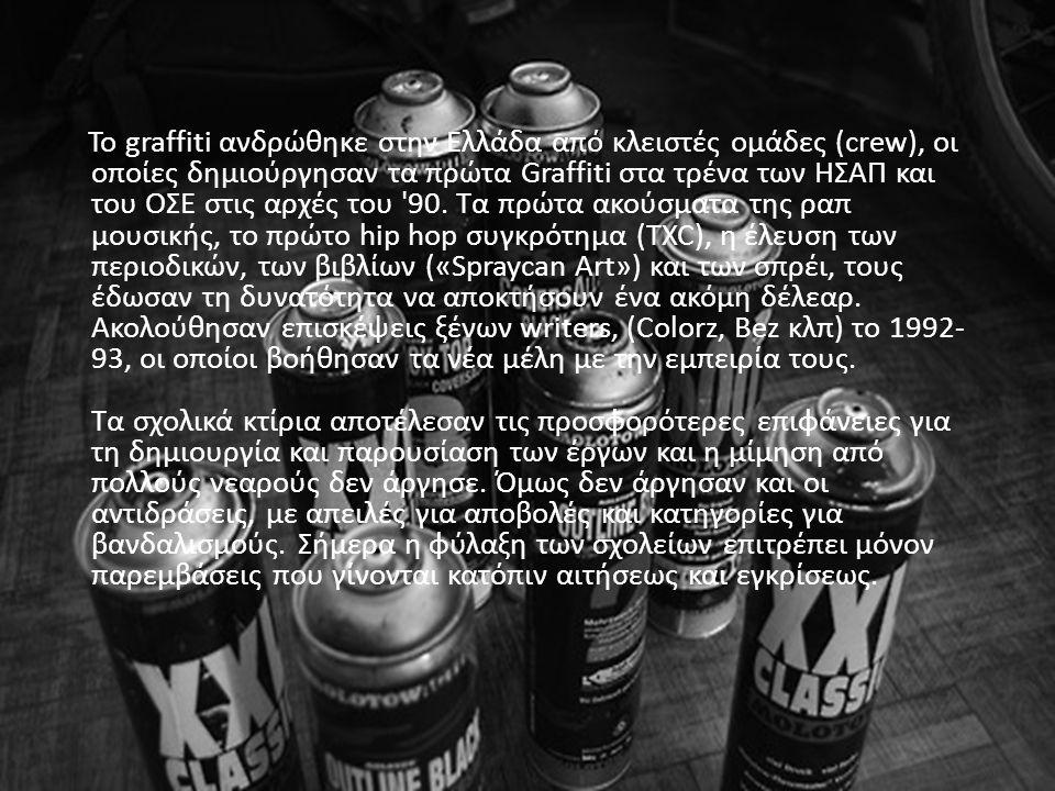 To graffiti ανδρώθηκε στην Ελλάδα από κλειστές ομάδες (crew), οι οποίες δημιούργησαν τα πρώτα Graffiti στα τρένα των ΗΣΑΠ και του ΟΣΕ στις αρχές του 90.