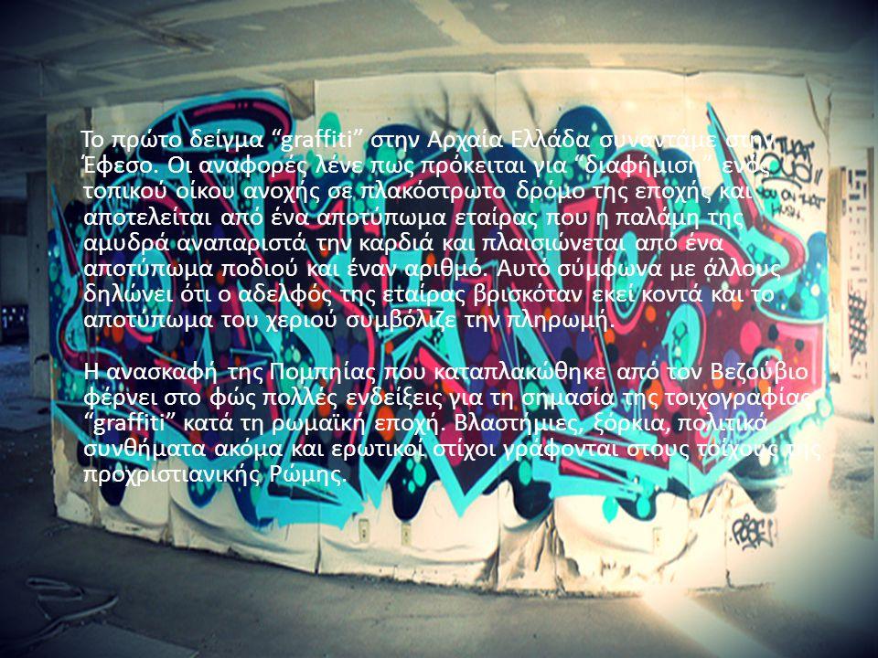 Το πρώτο δείγμα graffiti στην Αρχαία Ελλάδα συναντάμε στην Έφεσο