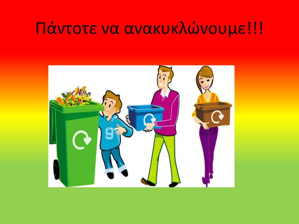 Πάντοτε να ανακυκλώνουμε!!!