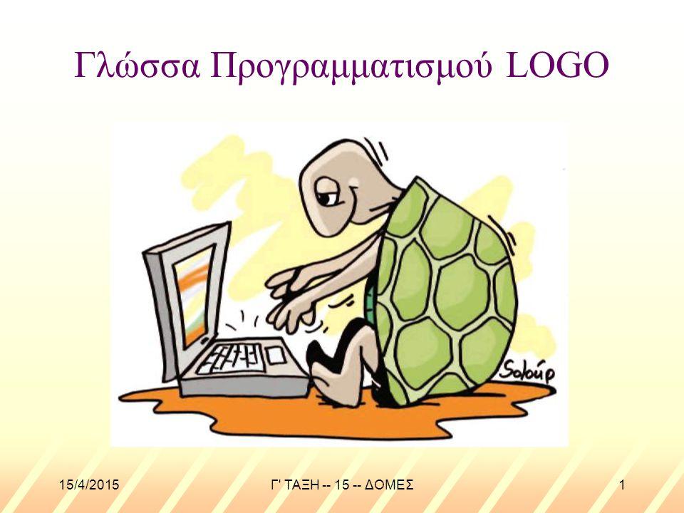Γλώσσα Προγραμματισμού LOGO